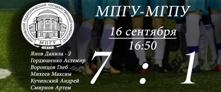 Мужская команда МПГУ по футболу открыла победой XXXII Московские спортивные студенческие игры