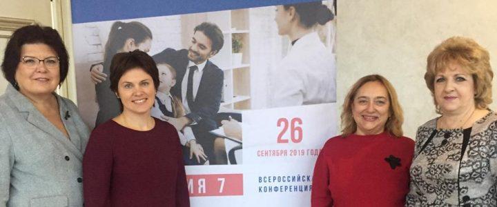 Преподаватели кафедры дошкольной педагогики МПГУ выступили на Всероссийской конференции