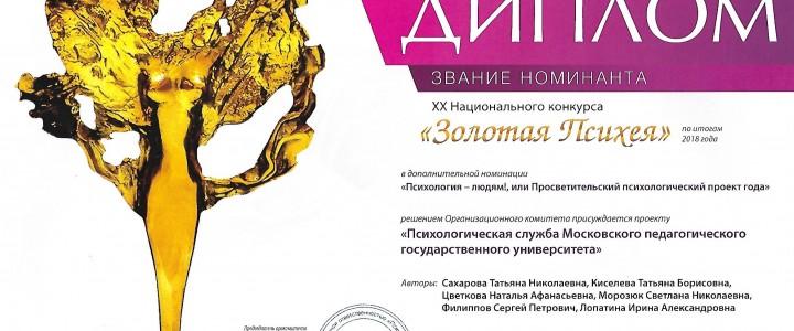 Психологическая служба МПГУ получила диплом XX Национального конкурса «Золотая Психея» по итогам 2018 года