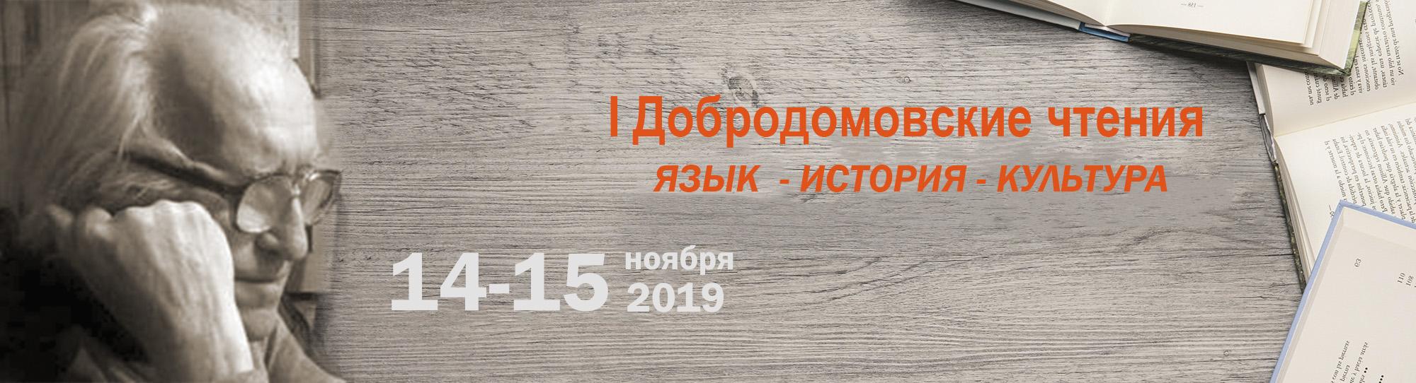 banner-dobrodomov-chteniya