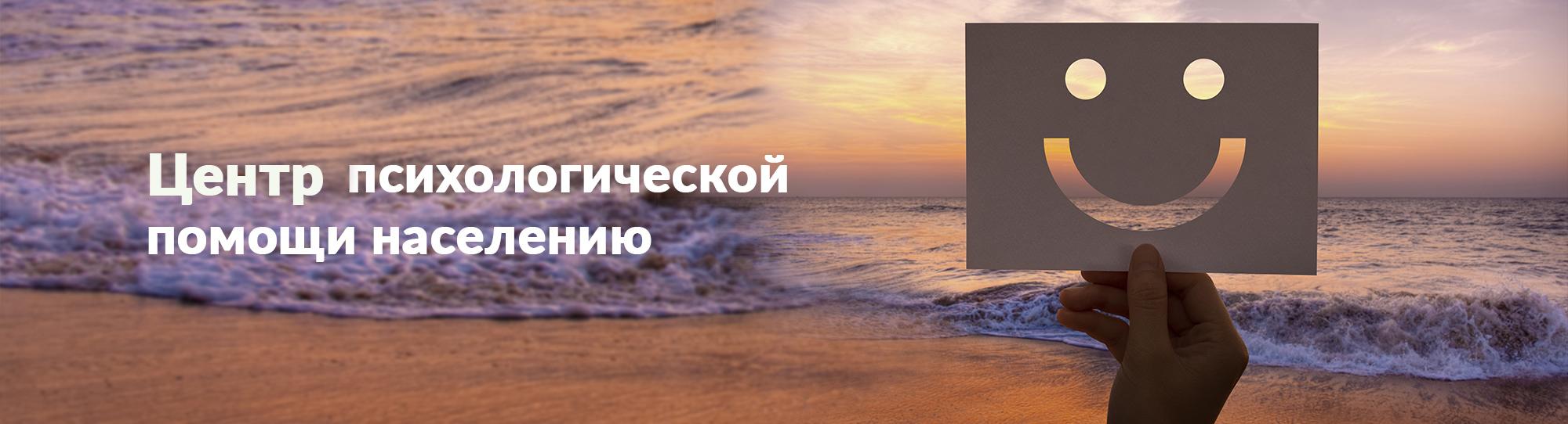 banner-tsentr-pomoshi