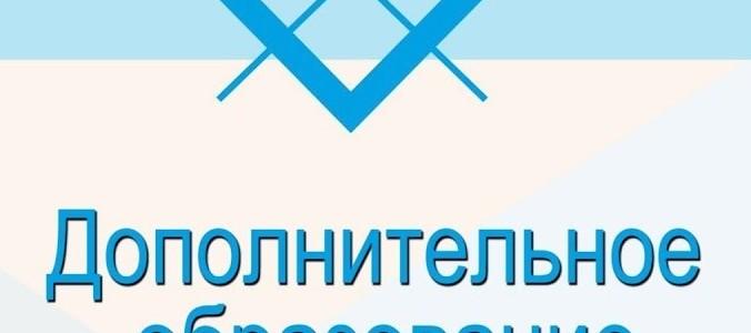 Дополнительное образование в Егорьевском филиале Московского педагогического государственного университета