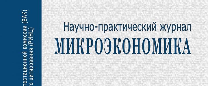 Участие преподавателя Сергиево-Посадского филиала МПГУ Е. Н. Ложкомоевой в научно-практической конференции «Экономика социальной сферы»