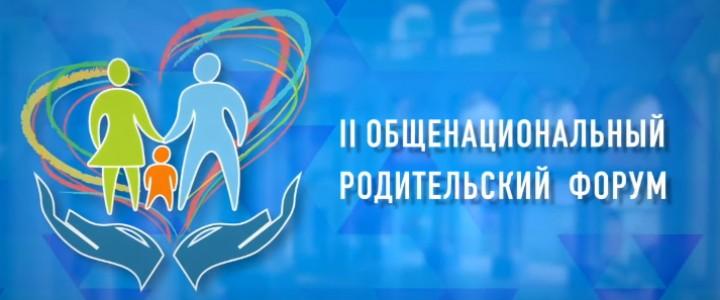 Семья и школа: в МПГУ продолжает работу II Общенациональный родительский форум