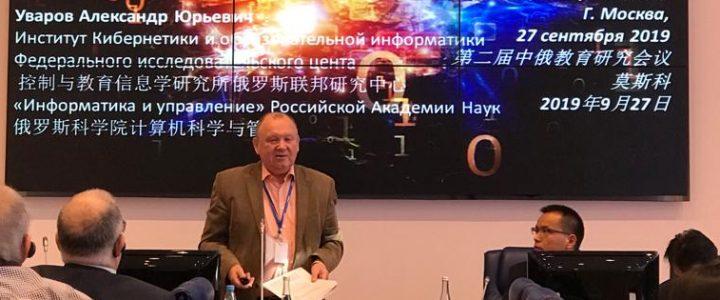 Участие кафедры информационных технологий в образовании во II Российско-китайской конференции «Цифровая трансформация образования и искусственный интеллект»