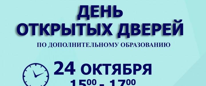 День открытых дверей по дополнительному образованию в Егорьевском филиале МПГУ