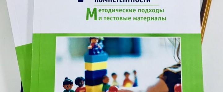 Формирование межкультурной компетентности: методические подходы и тестовые материалы