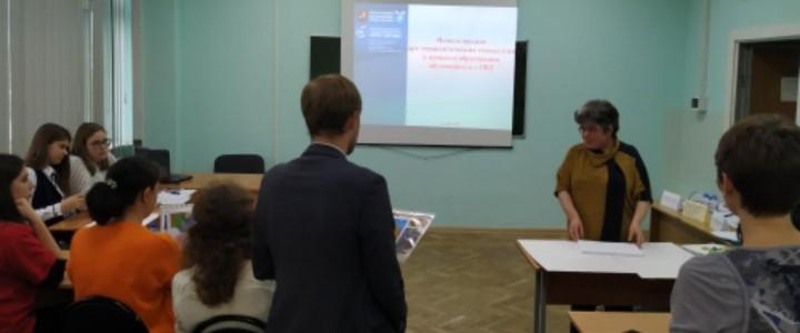 В МПГУ прошла Межвузовская научно-практическая конференция «Современные подходы и технологии в специальной педагогике»