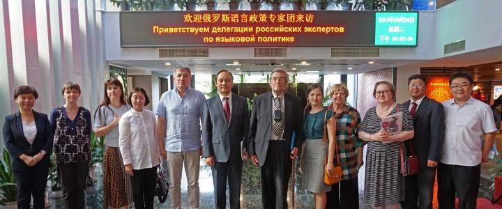 Преподаватели кафедры восточных языков ИИЯ МПГУ нанесли визит в Китай в составе делегации российских экспертов по языковой политике