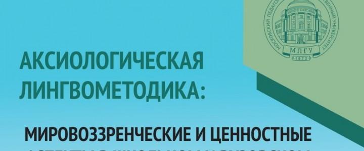 Сборник материалов международной научно-практической конференции «Аксиологическая лингвометодика: мировоззренческие и ценностные аспекты в школьном и вузовском преподавании русского языка»