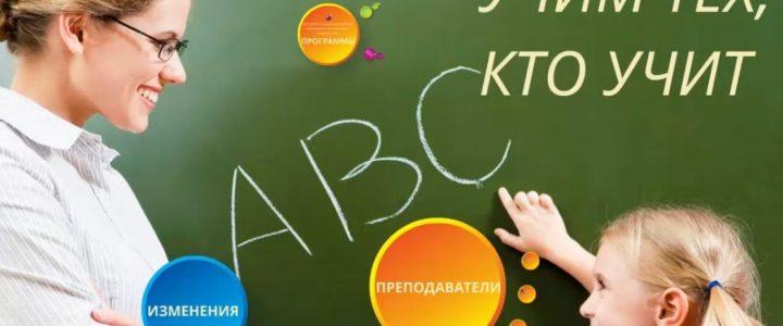Каникулы – время учёбы учителей