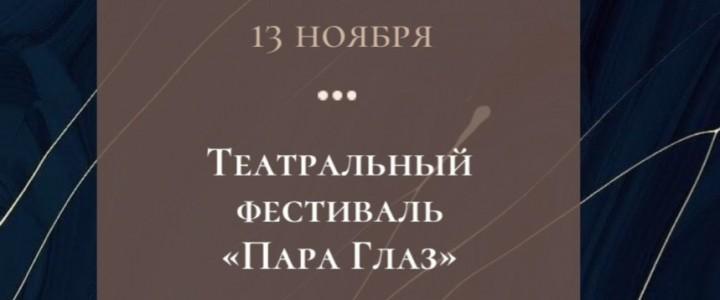 Театральный фестиваль «Пара Глаз» в рамках Art-фестиваля МПГУ