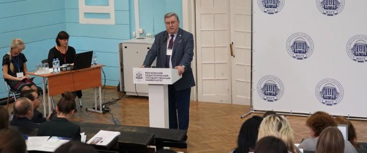 Форум молодых педагогов и классных руководителей стартовал в МПГУ