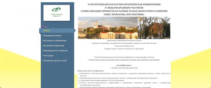 Студенты-олигофренопедагоги участвуют в работе международного научного форума