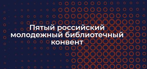 Участие Библиотеки МПГУ в V Российском молодежном библиотечном конвенте.