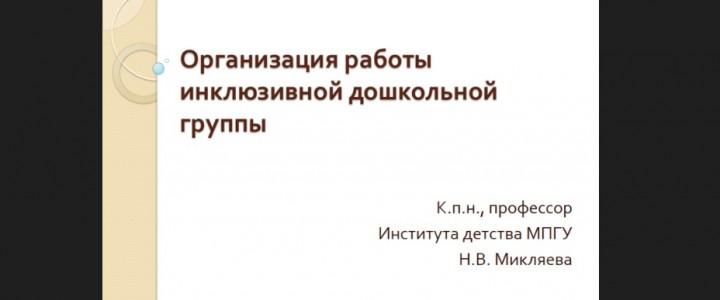 Профессор Института детства Н.В. Микляева провела вебинары для педагогов
