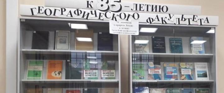 Подготовка к 85-летию Географического факультета