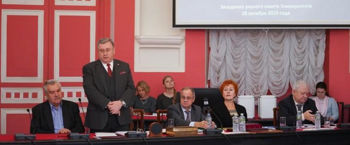 28 октября 2019 года состоялось заседание ученого совета Университета
