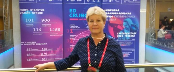 Доцент кафедры эстетического воспитания детей дошкольного возраста приняла участие в Международной конференции по цифровым технологиям