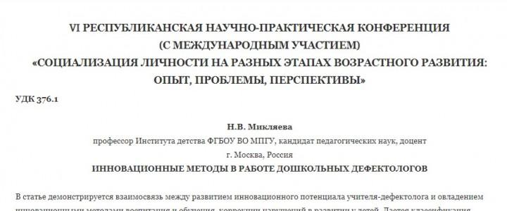 Профессор Н.В. Микляева выступила с докладом на VI республиканской научно-практической конференции (с международным участием) «Социализация личности на разных этапах возрастного развития: опыт, проблемы, перспективы»