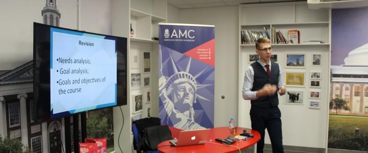 Встреча в Американском культурном центре при посольстве США