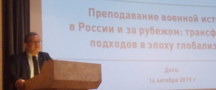 В Москве обсудили преподавание истории в России и за рубежом