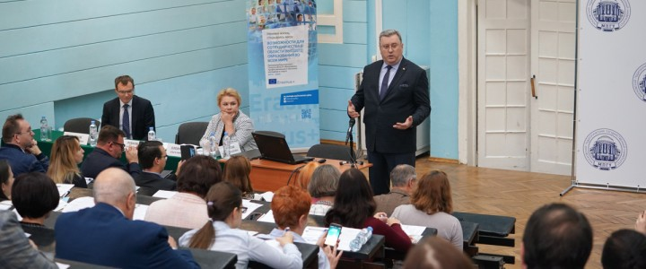 Семинар по международному взаимодействию в сфере образования стартовал на базе МПГУ