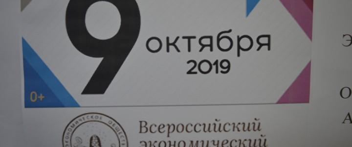 В Анапском филиале МПГУ стартовал Всероссийский экономический диктант 2019