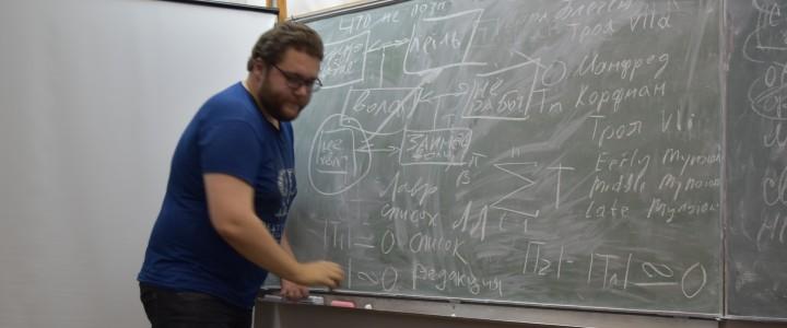 Первое заседание Школы молодого ученого