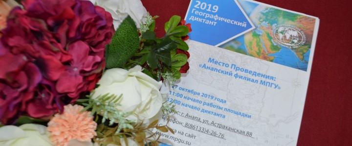 В Анапском филиале МПГУ прошел Географический диктант!