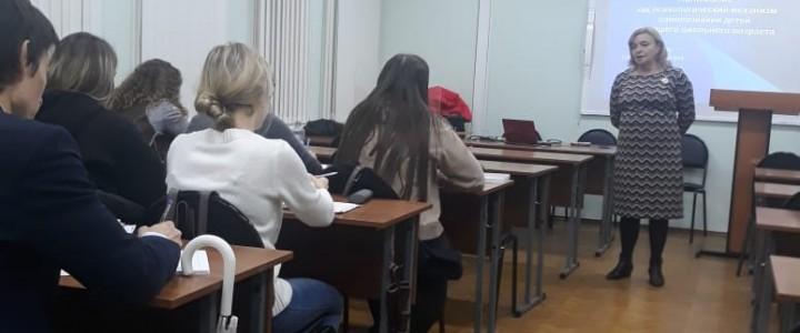 Круглый стол «Психология самопознания в школьном возрасте: когнитивный аспект».