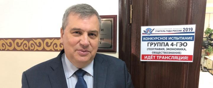 Всероссийский конкурс «Учитель года -2019»