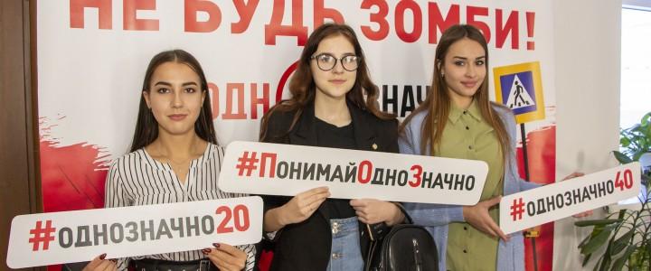Студенты Ставропольского филиала МПГУ приняли участие  в федеральном проекте «Однозначно»