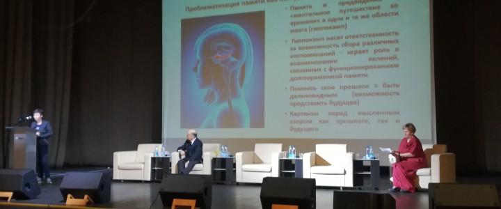 Профессор ИИиП МПГУ на международной конференции