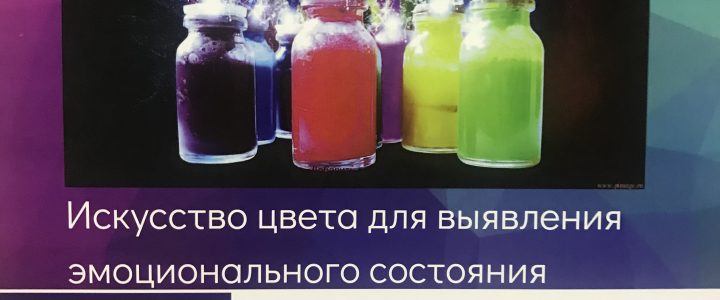 Мастер – класс  на тему: «Искусство цвета для выявления эмоционального состояния»