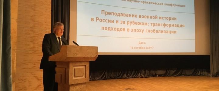 МПГУ на II-й Всероссийской научно-практической конференции «Преподавание истории в России и за рубежом: трансформация подходов в эпоху глобализации»