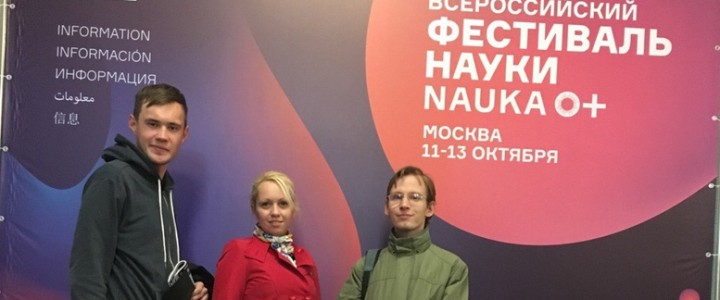 """Студенты и преподаватели Института биологии и химии посетили фестиваль """"NAUKA 0+"""" в МГУ"""
