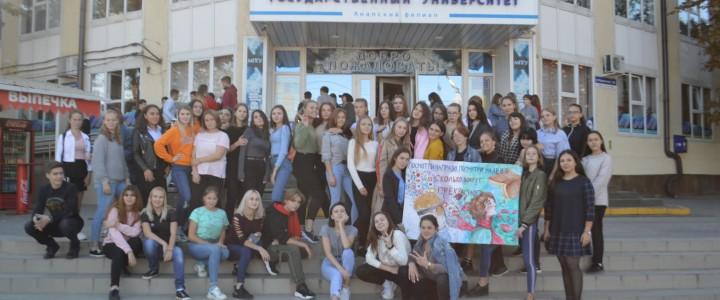 """В Анапском филиале МПГУ прошла социальная акция """"Посмотрите, сколько вокруг прекрасного…"""""""