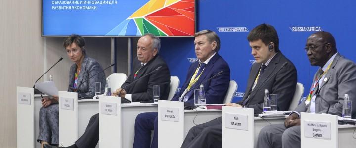 РАЗВОРОТ НА ЮГ – Московский педагогический государственный университет принял участие в Саммите и Экономическом форуме Россия – Африка
