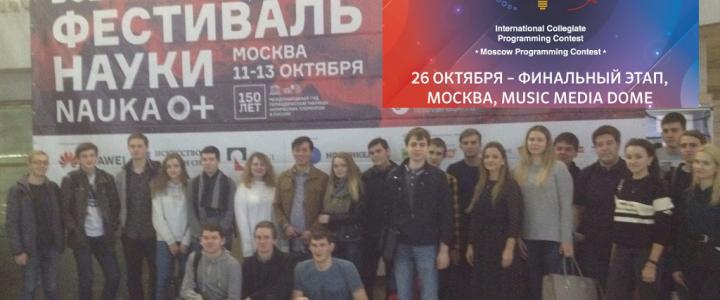 Студенты Института математики и информатики вышли в ¼ финала мирового чемпионата по программированию ICPC Moscow Programming Contest
