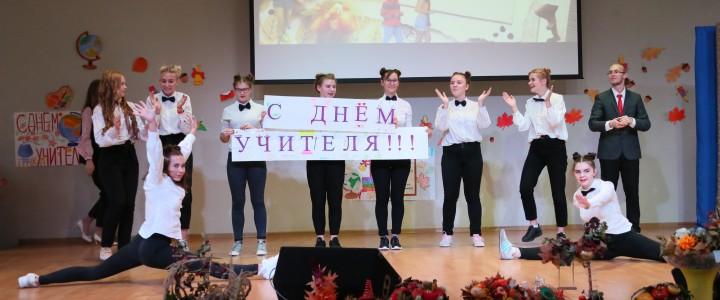 07 октября в Колледже МПГУ состоялся концерт, посвященный Дню учителя «Профессии, прекрасней нет на свете»