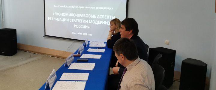 21 октября 2019 года в Покровском филиале МПГУ прошла Всероссийская научно-практическая конференция «Экономико-правовые аспекты реализации стратегии модернизации России»