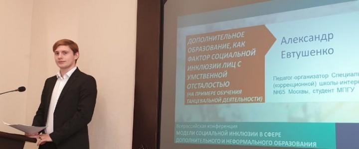 Кафедра олигофренопедагогики и специальной психологии на конференции в Российской академии народного хозяйства