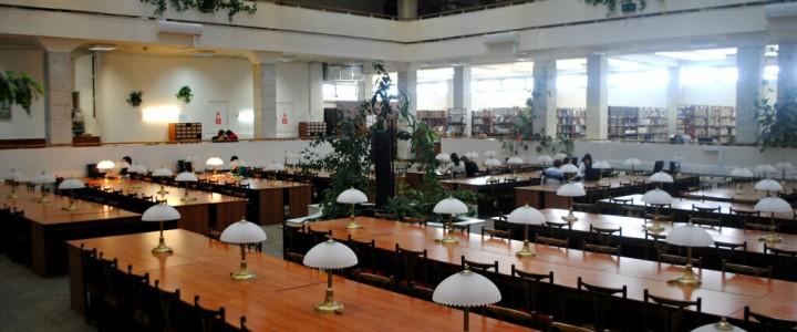 Для пользователей МПГУ открыт доступ к Национальной электронной библиотеке в читальном зале библиотеки Корпуса гуманитарных факультетов МПГУ