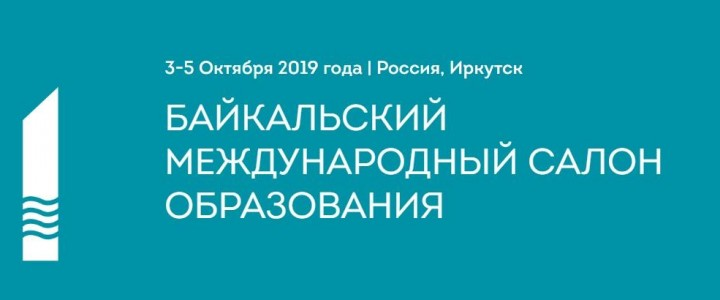 Доцент ХГФ ИИИ МПГУ А.В. Григораш приняла участие в работе Байкальского салона образования