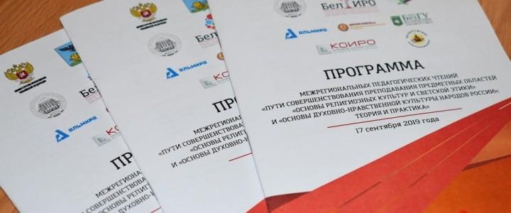 Опыт преподавания православной культуры и других модулей ОРКСЭ изучают представители российских регионов на Белгородчине