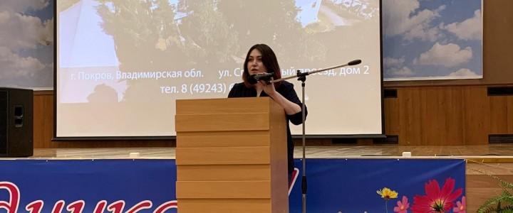 16 октября 2019 года Покровский филиал МПГУ принял участие в ярмарке учебных и рабочих мест «Билет в будущее-2019″