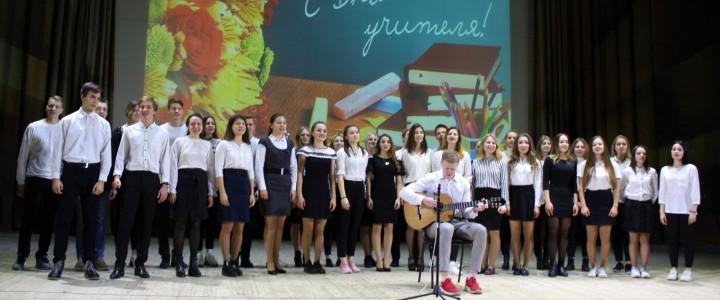 В актовом зале КГФ МПГУ состоялся концерт, посвящённый дню учителя