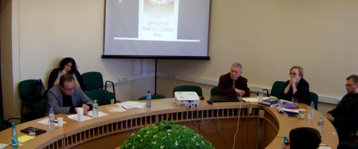 Аспиранты Института детства приняли участие в работе круглого стола в Институте философии РАН