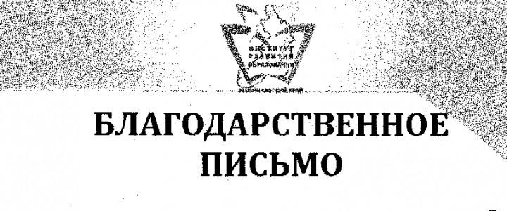 Благодарственное письмо от Института развития образования Забайкальского края